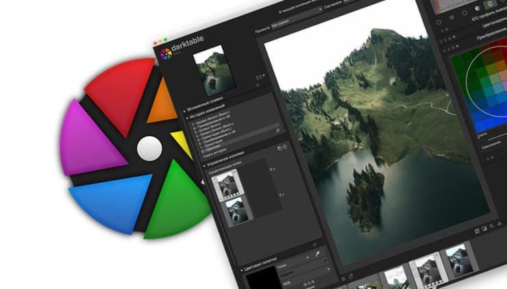 Darktable – бесплатная альтернатива Adobe Lightroom для Windows, Mac и Linux