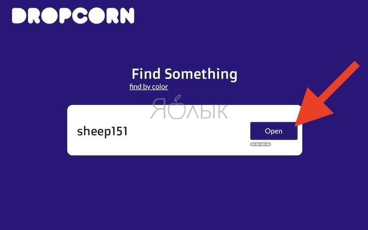 Dropcorn (Web): передавайте информацию на устройства в радиусе 30 метров