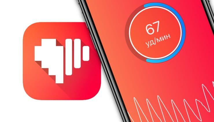 Cardiio: Heart Rate, или как измерить пульс с помощью iPhone без покупки дополнительных устройств