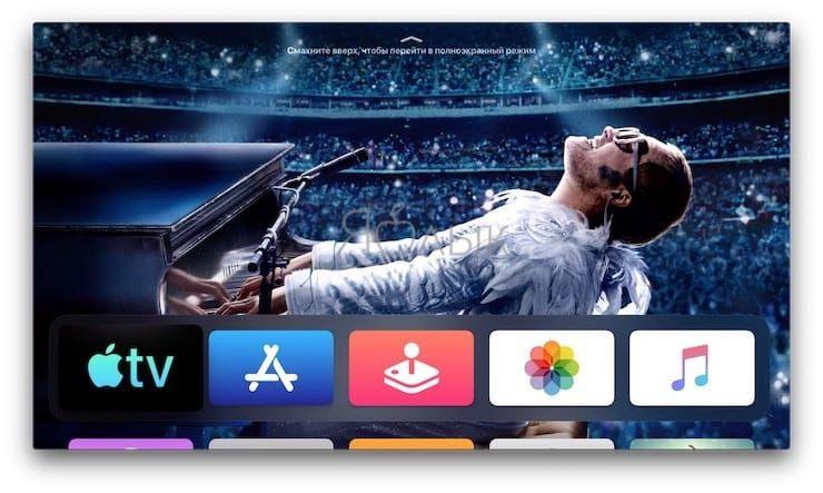 Новый главный экран tvOS