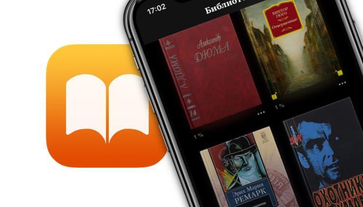 Как закачать книги на iPhone и iPad бесплатно и без компьютера