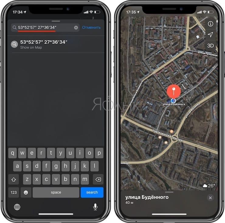 Какпосмотреть координаты GPS на iPhone?
