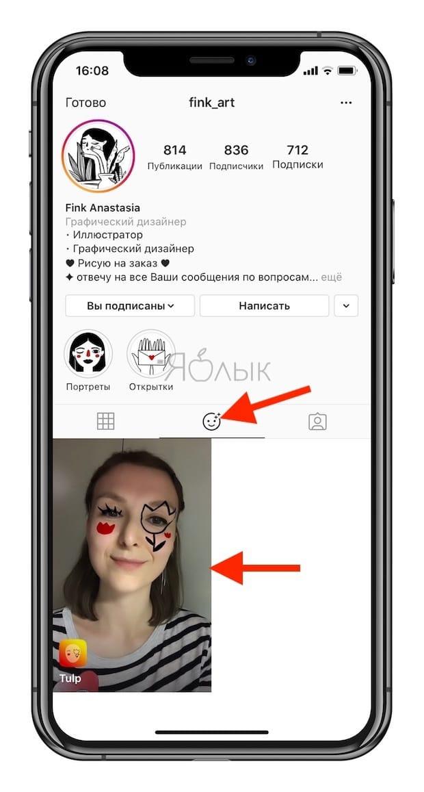 Как накладыватьанимированные маски и эффекты на фото и видео вИнстаграм