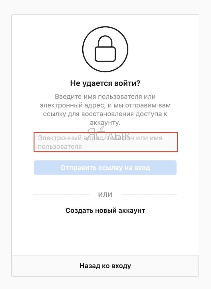 Забыл пароль в Instagram: как восстановить, сбросить или изменить пароль Инстаграм на компьютере или смартфоне