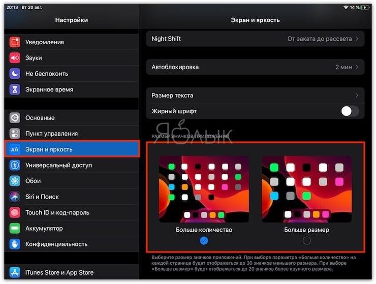 Как на iPad изменять размеры иконок приложений