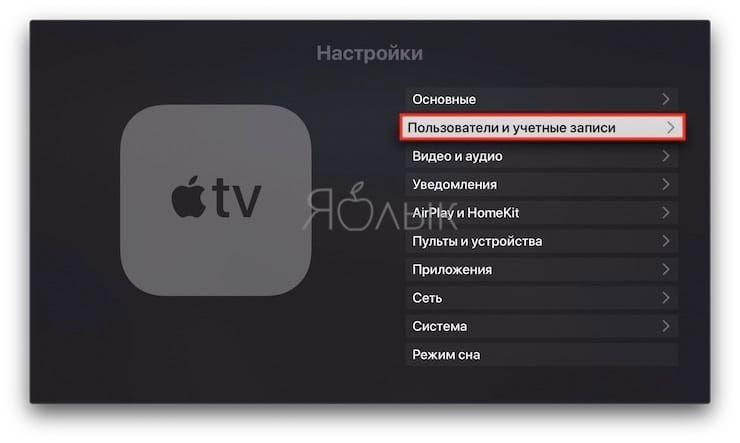 Многопользовательская поддержка в tvOS