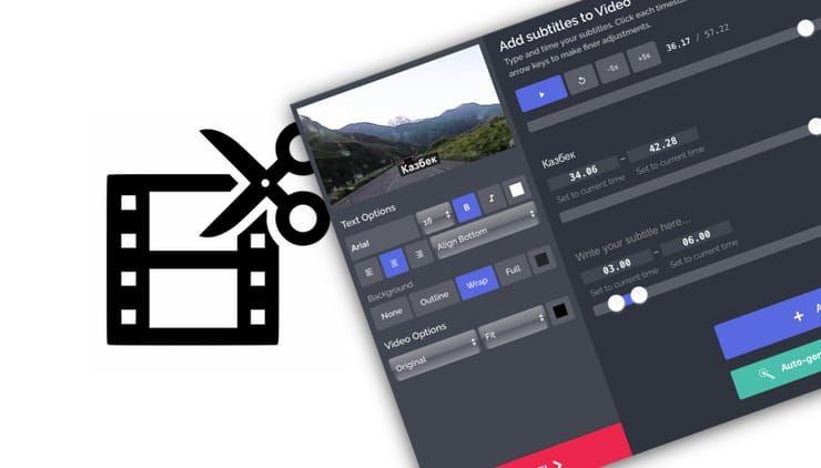 Бесплатные видео редакторы онлайн, работающие без регистрации