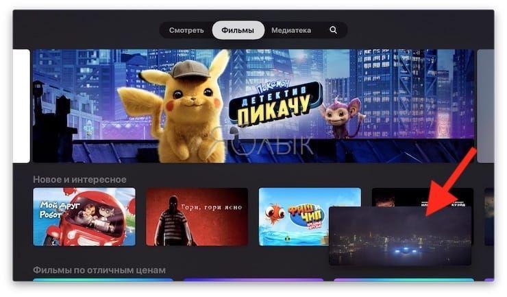 Функция картинка-в-картинке на Apple TV
