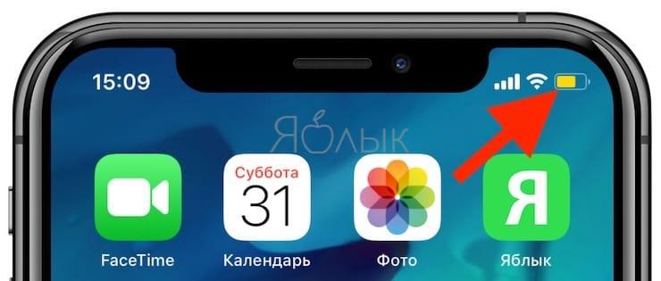 Режим энергосбережения на iPhone