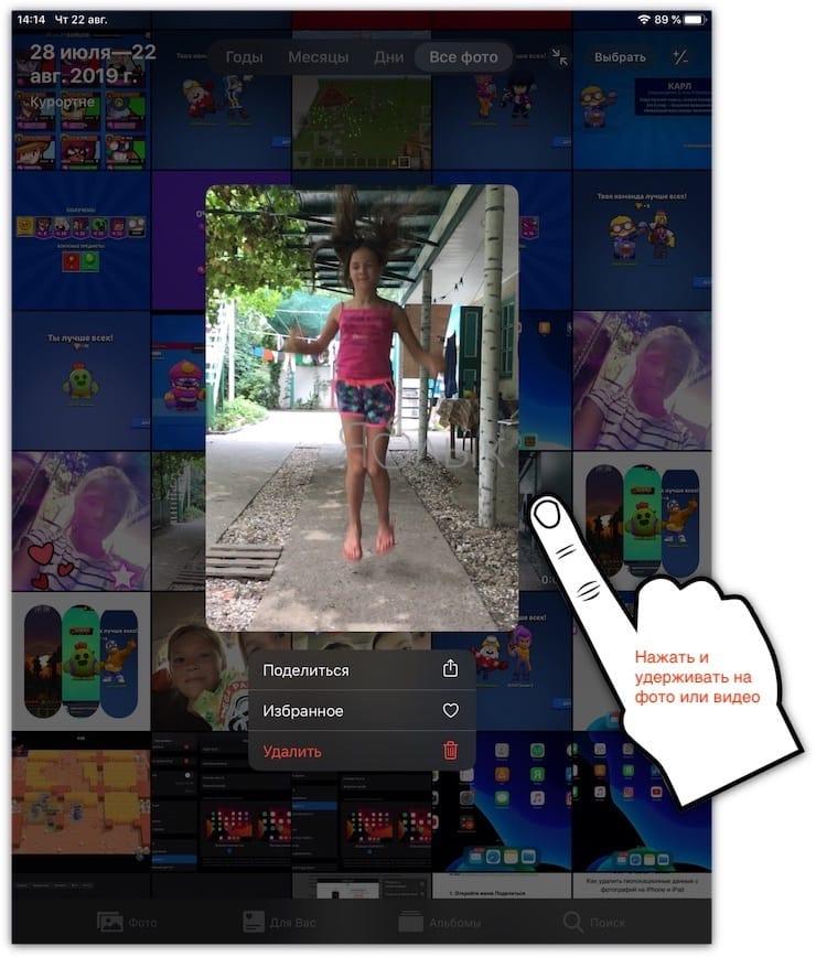 Вызов контекстного меню на iPad