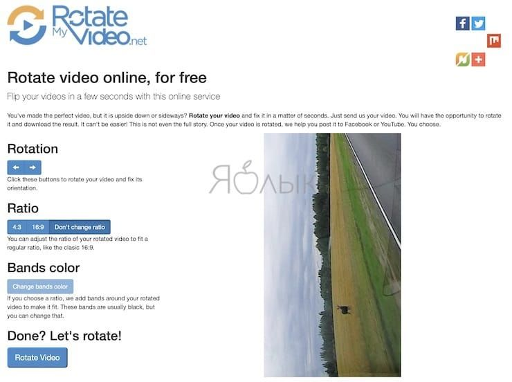 RotateMyVideo (Web): быстрый поворот любого видео