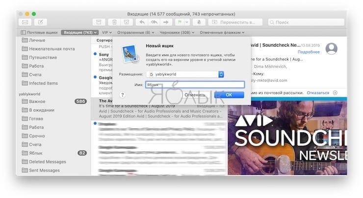 Организация электронной почты в приложении «Почта» на Mac