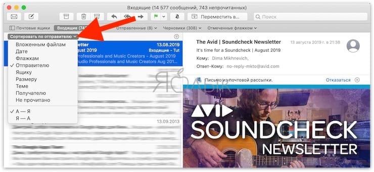 Сортировка писем в приложении «Почта» на Mac
