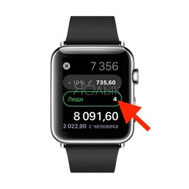 Как на Apple Watch быстро рассчитать общий счет на всех гостей и определить чаевые
