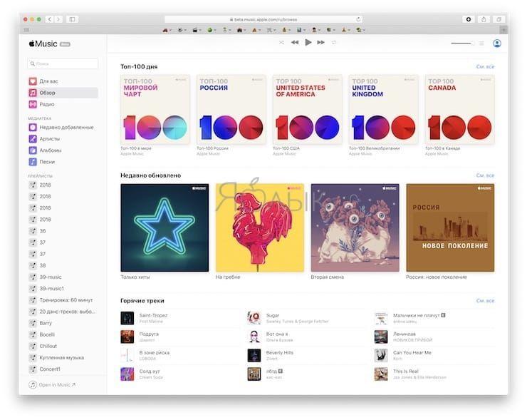 Как слушать Apple Music в браузере на компьютере Windows (или Mac)