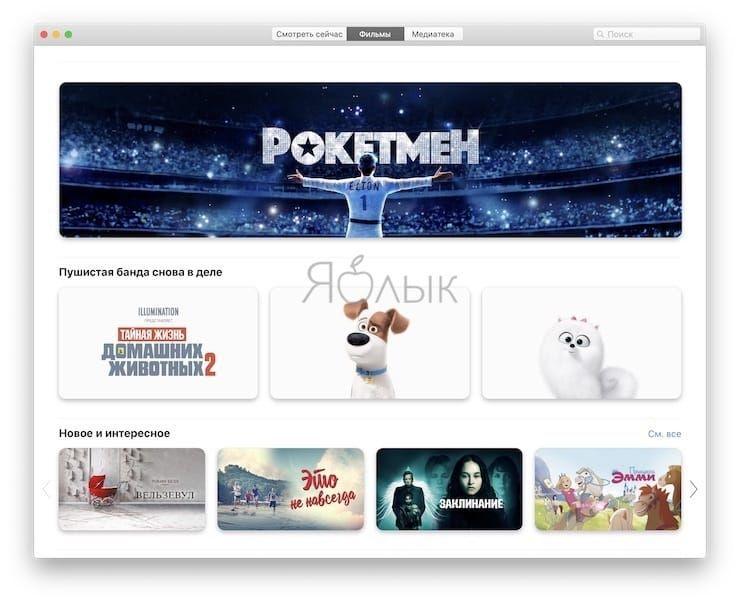 Приложение Apple TV в macOS