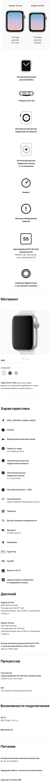 Технические характеристики (спецификации) Apple Watch Series 5