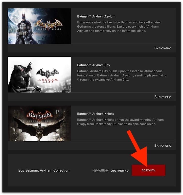 Как бесплатно скачать 6 культовых игр о Бэтменев рамках акции Epic Games