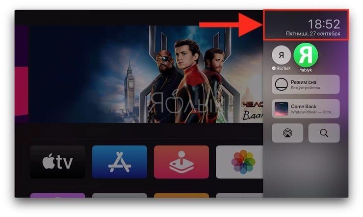 Виджеты Пункта управления в Apple TV