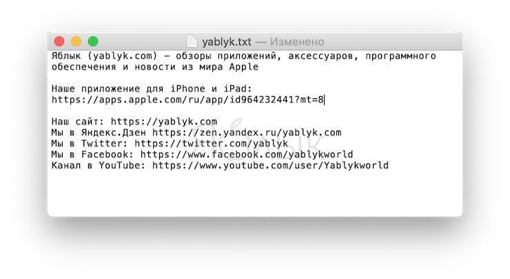 Блокнот на Mac: отключаем форматирование текста в TextEdit на macOS