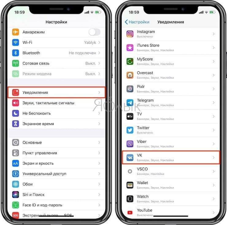 Как отключить уведомления от некоторых приложений на iPhone