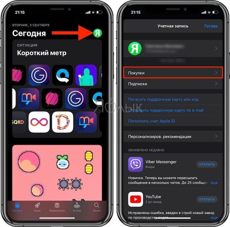 Как скрыть покупки в App Store на iPhone или iPad