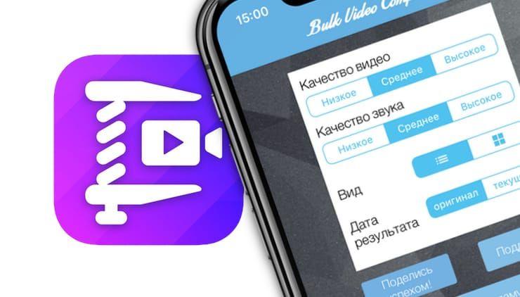 Как сжать видео на iPhone или iPad и освободить место