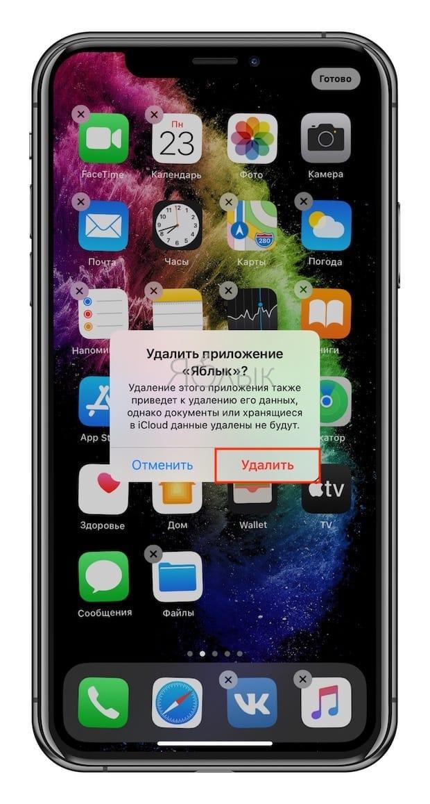 Как удалить приложение на iPhone или iPad с iOS 13