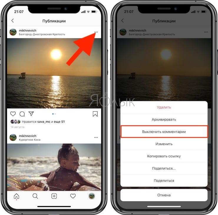Как отключить комментарии в Instagramк уже опубликованному сообщению