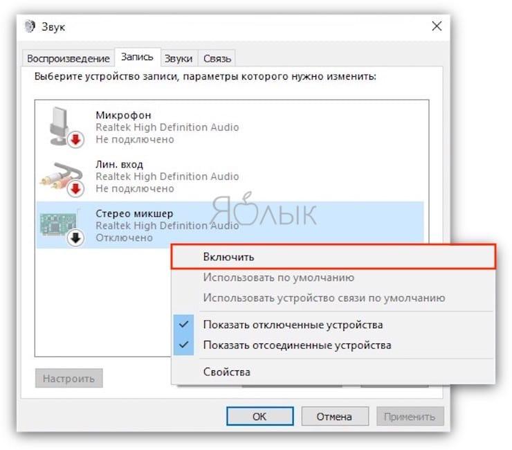 Как записать звук напрямую с компьютера Windows без микрофона