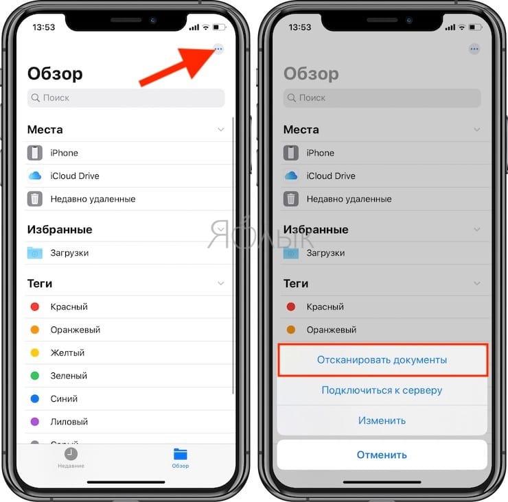 Удобное сканирование документов в iOS