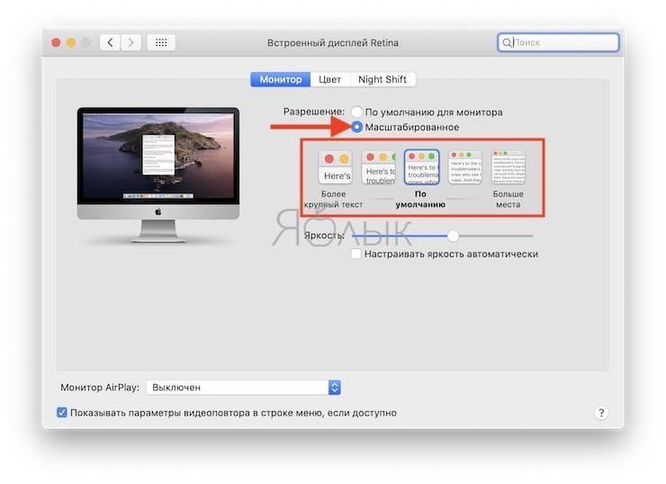 Как увеличить размер шрифта на Mac путем изменения разрешения экрана