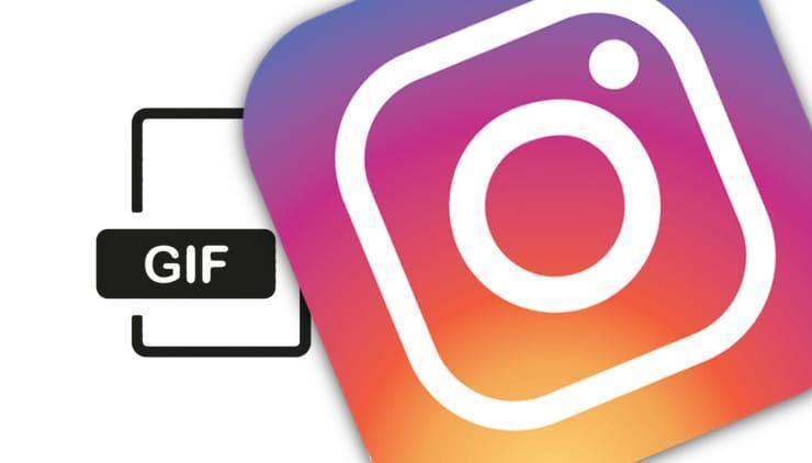 Как добавить ГИФ (.gif) в Инстаграм