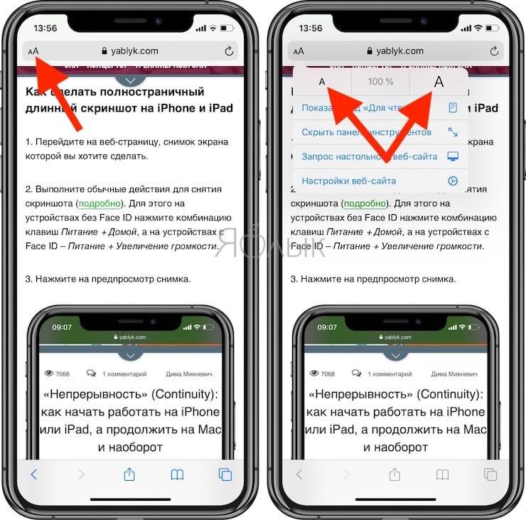 Изменение размера текста в браузере Safari в iOS