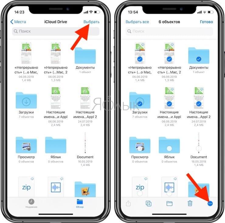 Как архивировать файлы в iOS (создавать ZIP архивы)