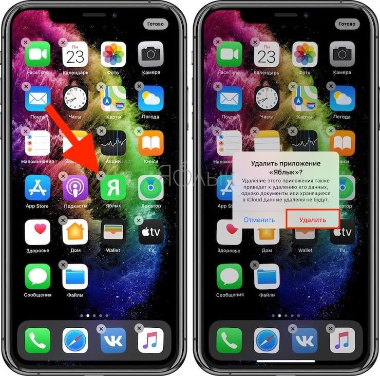 Как удалить приложение на iOS в iPhone или iPad