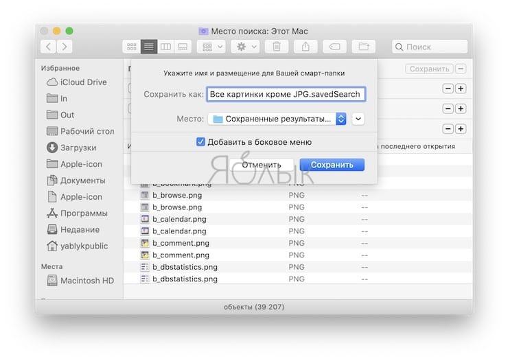 Какотыскать на Mac все фото (изображения) кроме определённого формата