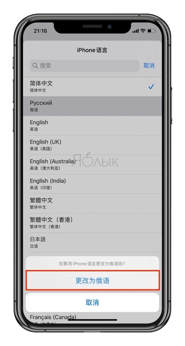 Как установить русский язык на iPhone или iPad (iOS)