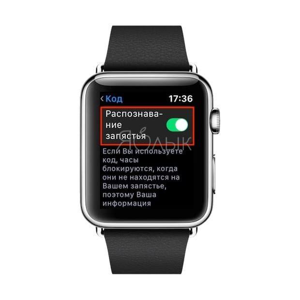 Как включить разблокировку Apple Watch при помощи iPhone