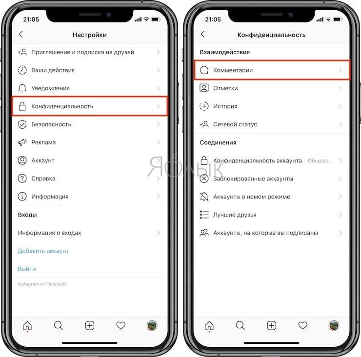 Как настроить фильтры и автоматически блокировать некоторые комментарии в Инстаграме