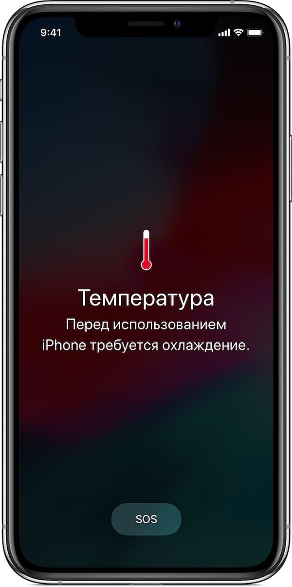 Перегрев iPhone