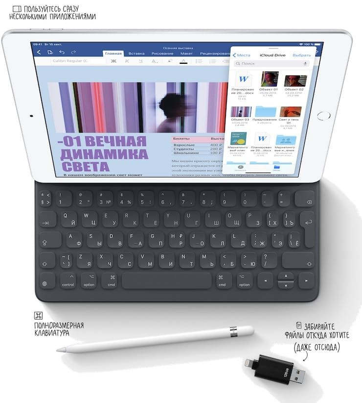 Особенности iPad 7 2019 года