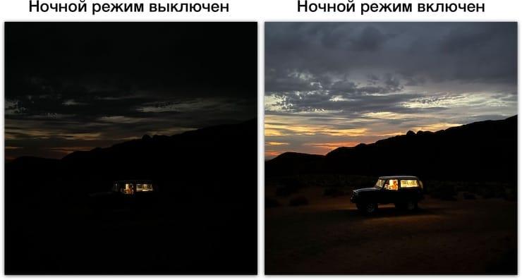 Ночной режим в камере iPhone 11 Pro