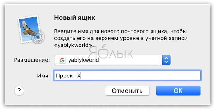 Как автоматически перемещать тематические электронные письма в определенные папки