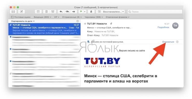 Отмена подписки на рассылки в Почте