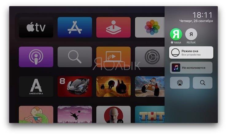 Как включить многопользовательский режим в Apple TV