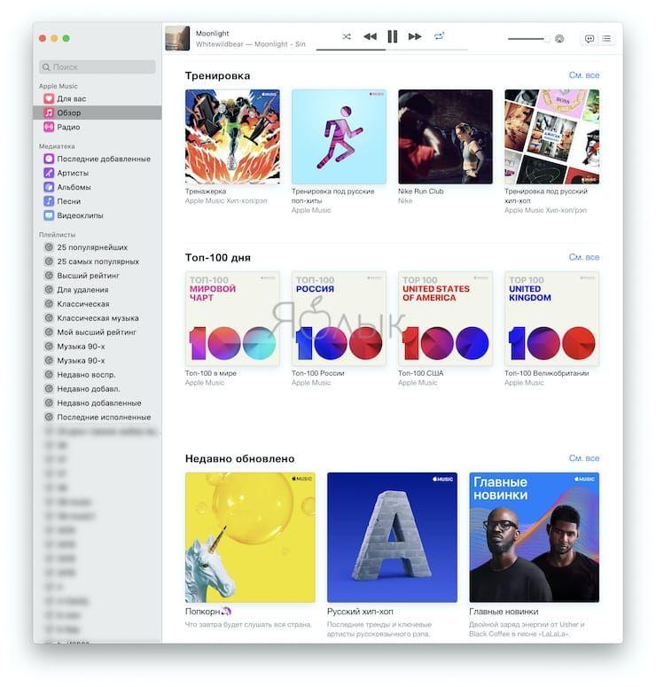 Приложение Музыка в macOS
