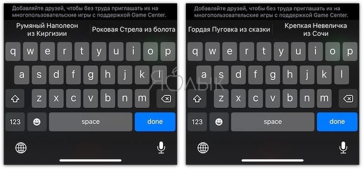 iOS 13 предлагает трешевые никнеймы для Game Center