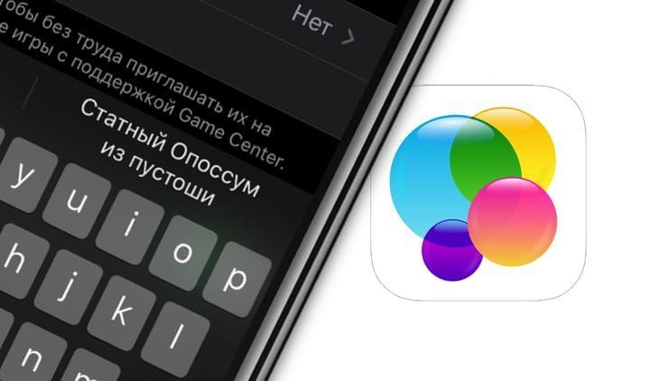 как попросить iOS 13 выбрать вам никнейм для Game Center