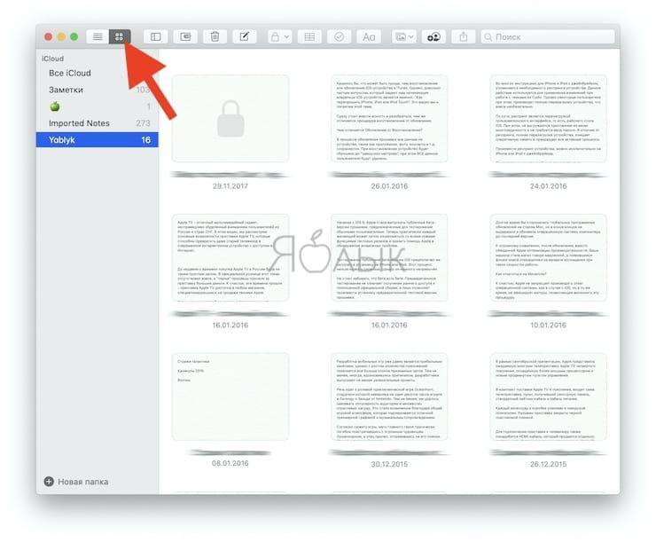 Галерея в Заметках в macOS